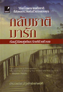 BookThaiVersion